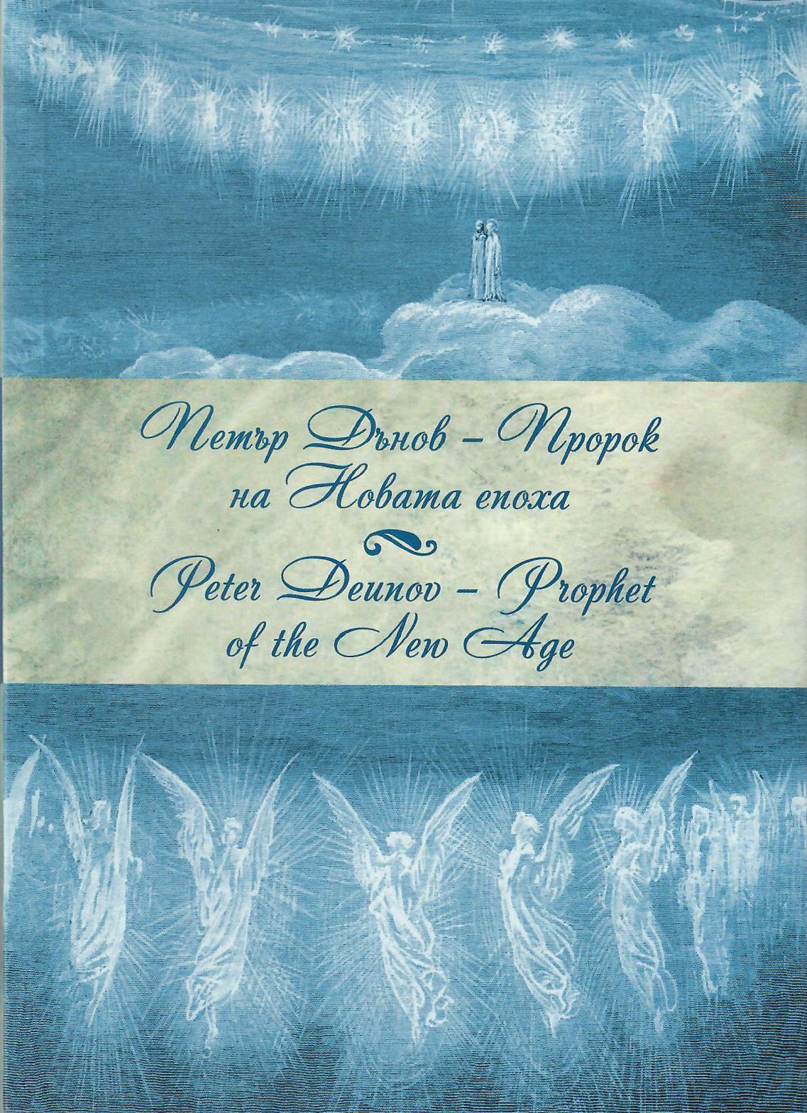Peter Deunov - Prophet for the New Age