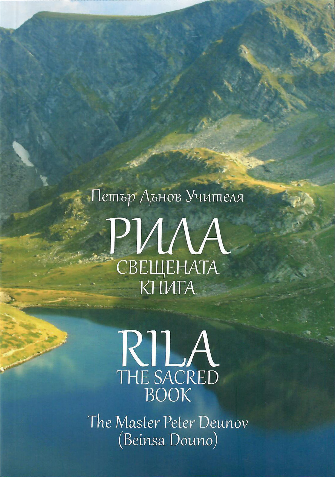 Rila - The Sacred Book